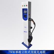 深圳供应7KW充电桩_新能源充电桩哪家好批发