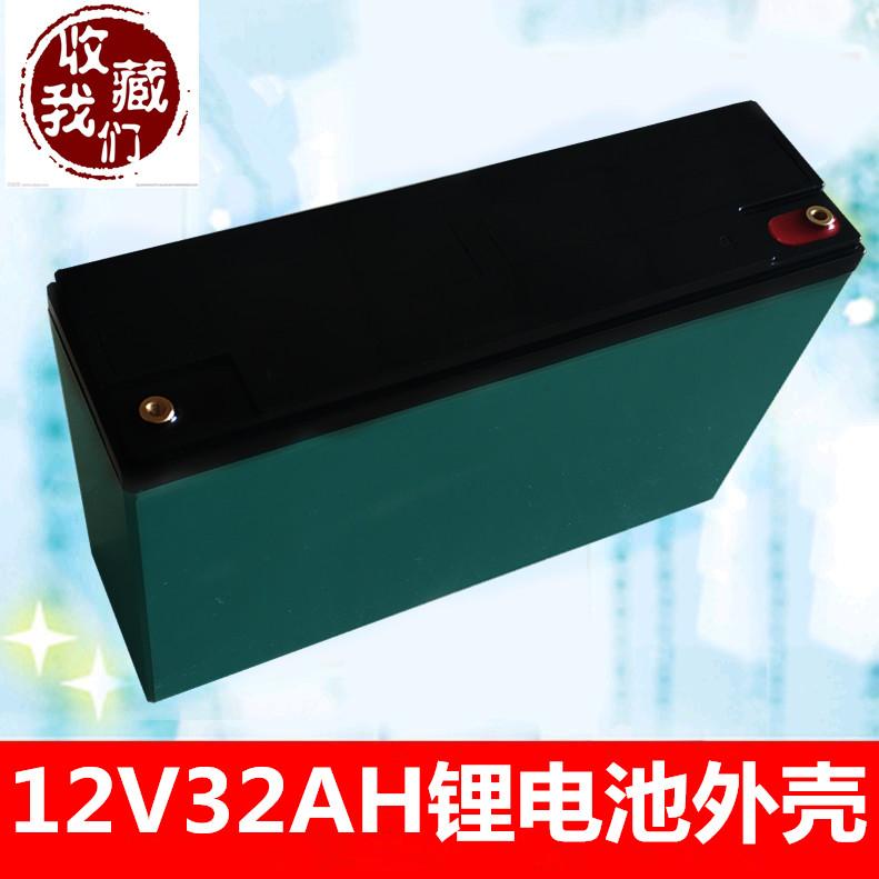 12V大容量电瓶壳威派锂电 12v45-12V50锂电池塑料