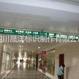 医院导视系统设计医院标识标牌制作