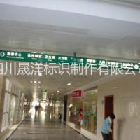 医院导视设计标识标牌制作晟洋厂家电话13982229624张小姐