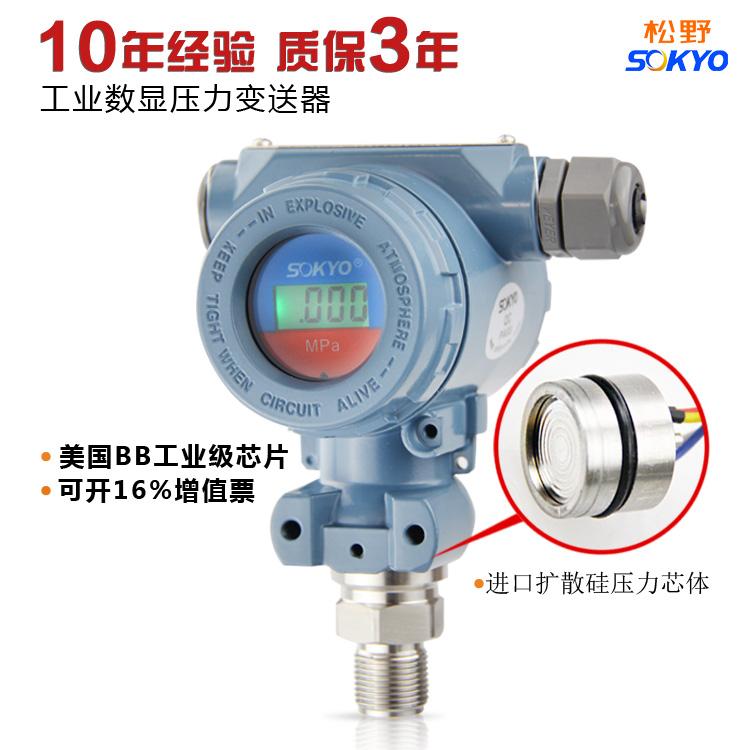 SOKYO松野工业显示型压力变送器PG压力变送器4-20mA 0-5V 1-10V 工业显示型压力变送器传感器