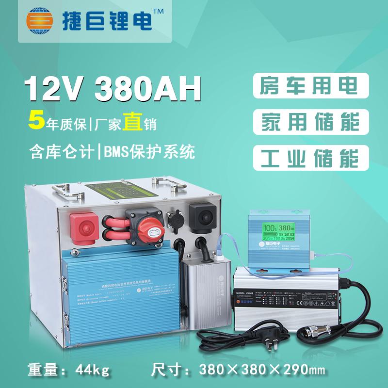 捷巨锂电12V380安时房车电池4680wh铁锂电池大容量储能大功率空调