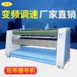 制衣自动裁床用自动对边松布机