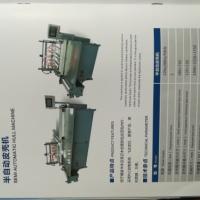 半自动皮壳机供应商,半自动皮壳机(双工位),山东半自动皮壳机供应商