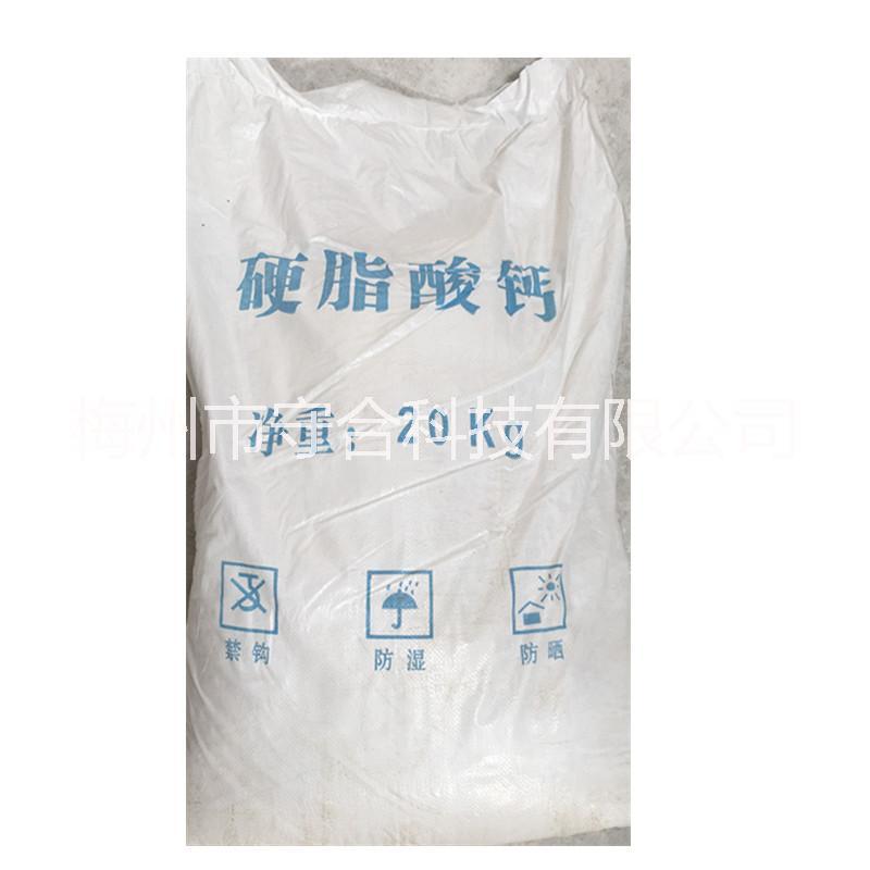 硬脂酸钙   硬酯酸钙销售