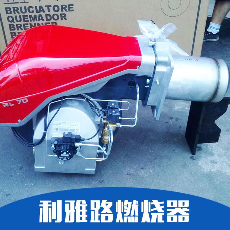 FS10燃烧器/FS10利雅路燃烧器/FS10燃烧器价格/GS20燃烧器厂家供应/河南RS5燃烧器厂家