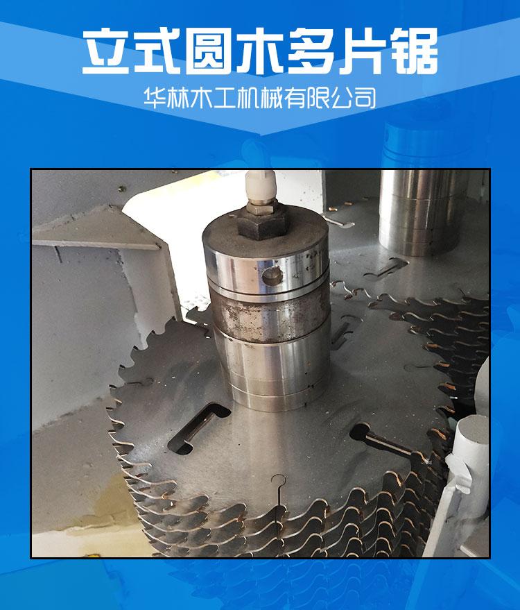 立式圆木多片锯厂家生产商批发报价表  立式圆木多片锯供应商公司价格