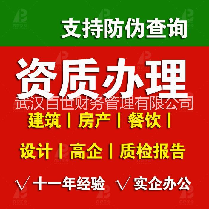武汉资质办理/建筑资质/设计资质/安防资质/餐饮食品等资质