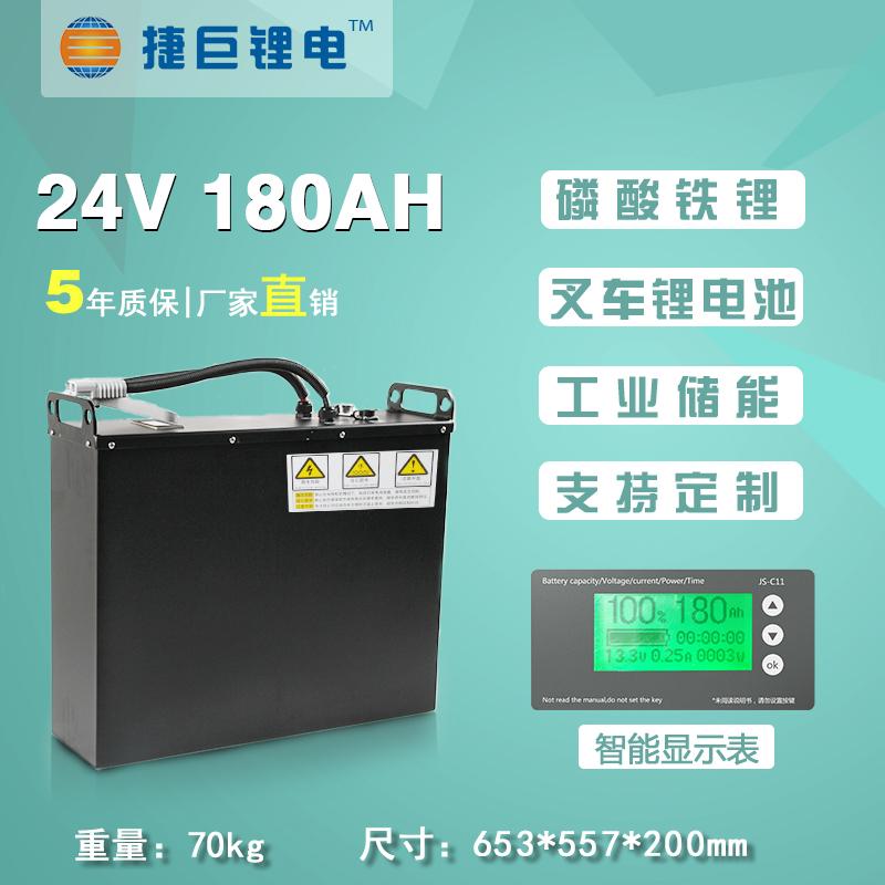 捷巨锂电24V180安时叉车电池铁锂电池大容量免维护锂电池