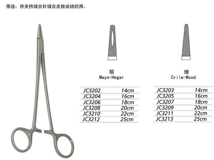 持针钳 针持 持针器厂家直销 价格优惠 加工定制手术器械