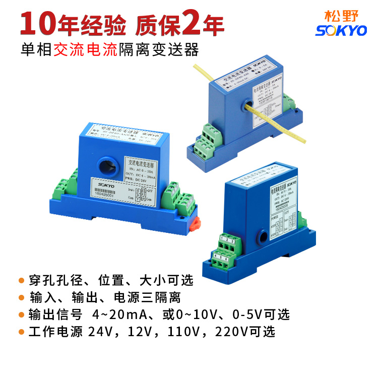 SOKYO松野DF4D单交流电流隔离变送器0~5A变4-20,0-10V电流变送器24V,220V供