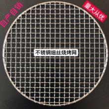 厂家直销各种规格不锈钢烧烤网/铜网/冲孔网,支持加工定制,欢迎来电询价批发