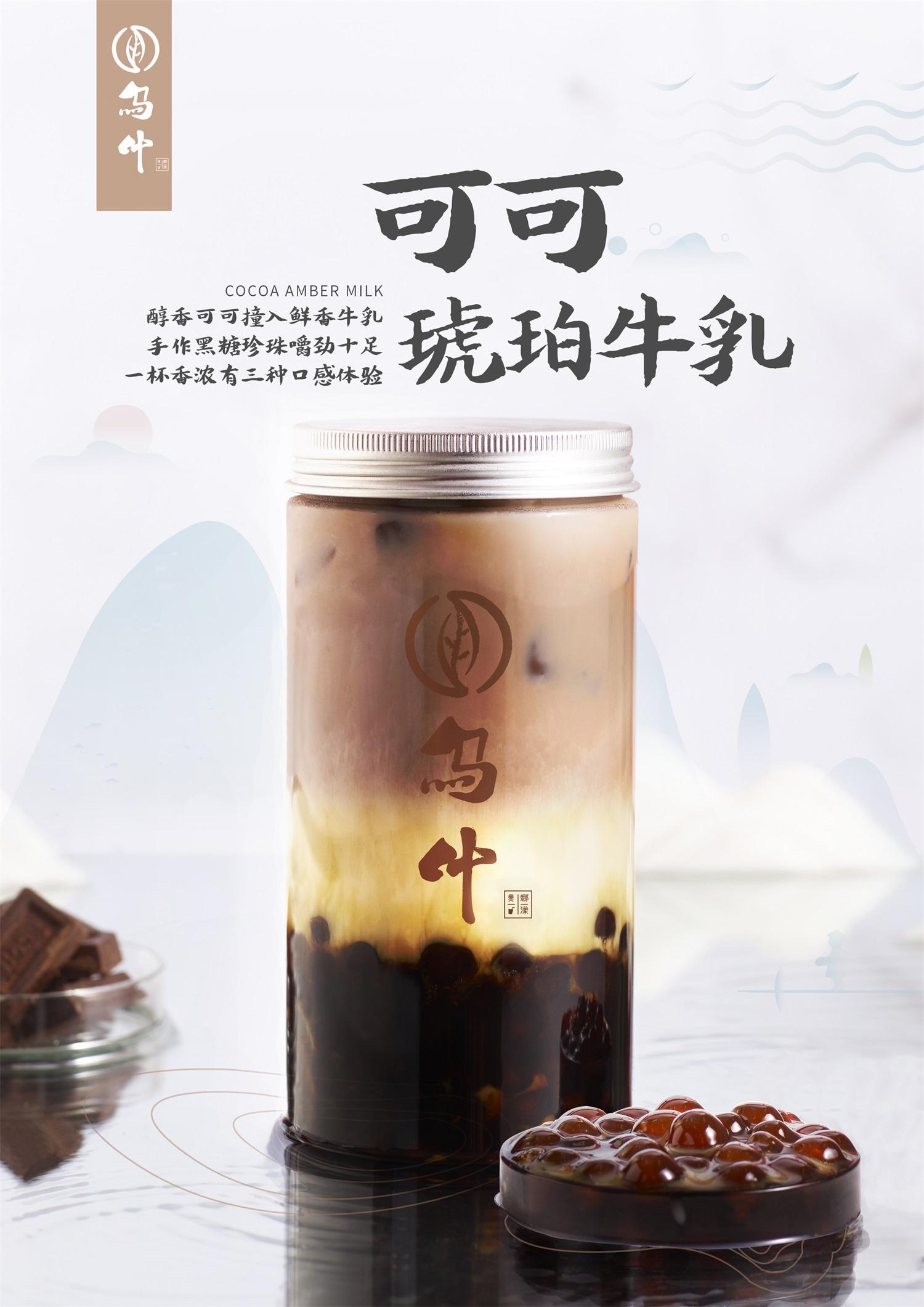 广州一点点加盟 奶茶加盟