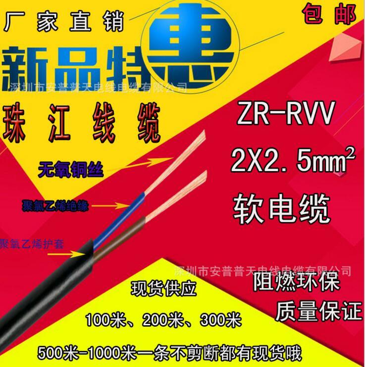 RVV2*2.5平方护套电源线两芯监控工程信号线 圆线100米珠江电缆