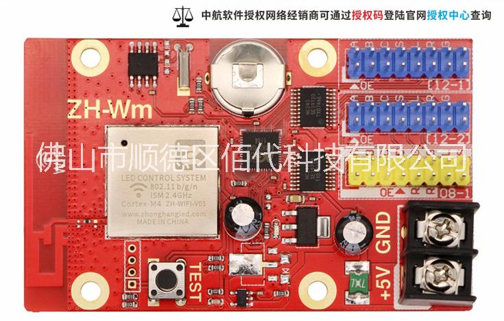 顺德LED数码显示屏安装、顺德LED数码显示屏维修、顺德LED数码显示屏维护、顺德LED数码显示屏