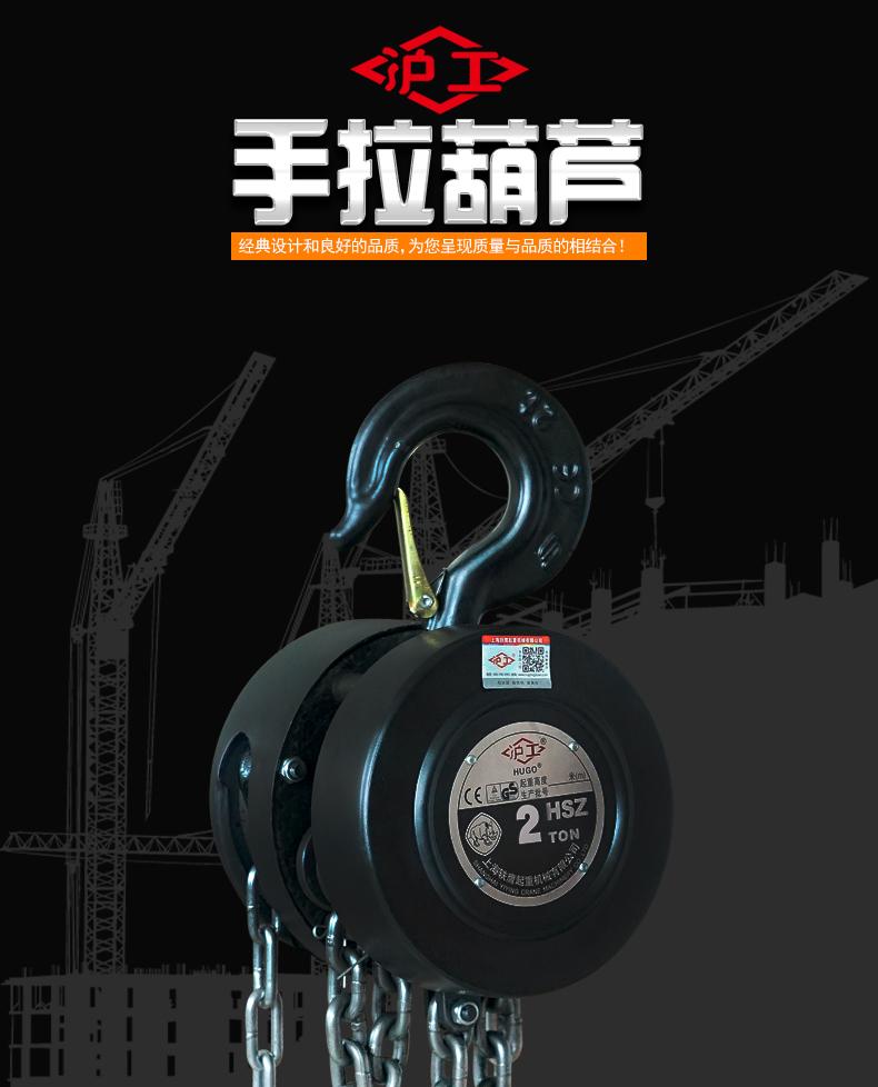 手拉铁葫芦沪工牌HSZ手动葫芦0.5T1t2t3吨5t3米6m迷你葫芦工具 上海沪工牌HSZ型手拉葫芦