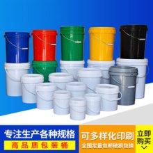 东莞市涂料桶供应商 涂料桶厂家 涂料桶哪家好 供应深圳涂料桶 涂料桶生产厂家 涂料桶系列 涂料桶3批发