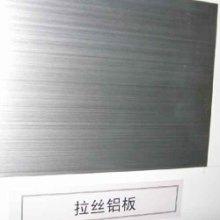 拉丝贴膜铝板厂家 拉丝贴膜铝板供应商 拉丝贴膜铝板制造商 拉丝贴膜铝板生产厂家