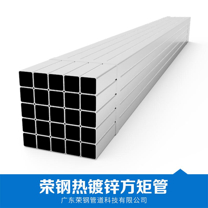 厂家直销 荣钢热镀锌方矩管 镀锌钢管 批发 品质保证 售后无忧