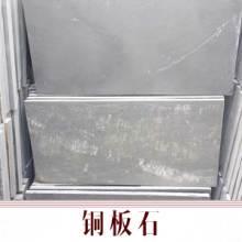 厂家直销  铜板石 石材石料 石材厂家 石材批发 品质保证 售后无忧图片