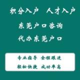 东莞户口可以读公办学校