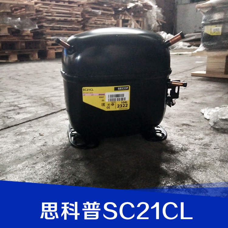 厂家直销 思科普SC21CL 压缩机 微型制冷压缩机 制冷压缩机组 品质保证 售后无忧