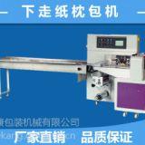 供应下走膜枕式包装机 自动包装机械 下走膜枕式包装机厂家 包装机 枕式包装机