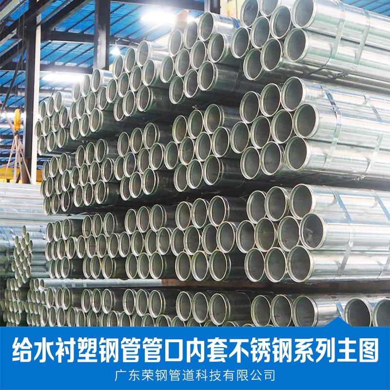 厂家直销 给水衬塑钢管管口内套不锈钢系列 镀锌钢管 批发 品质保证 售后无忧