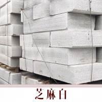 厂家直销 芝麻白 石材石料 石材厂家 石材批发 品质保证 售后无忧 图片|效果图