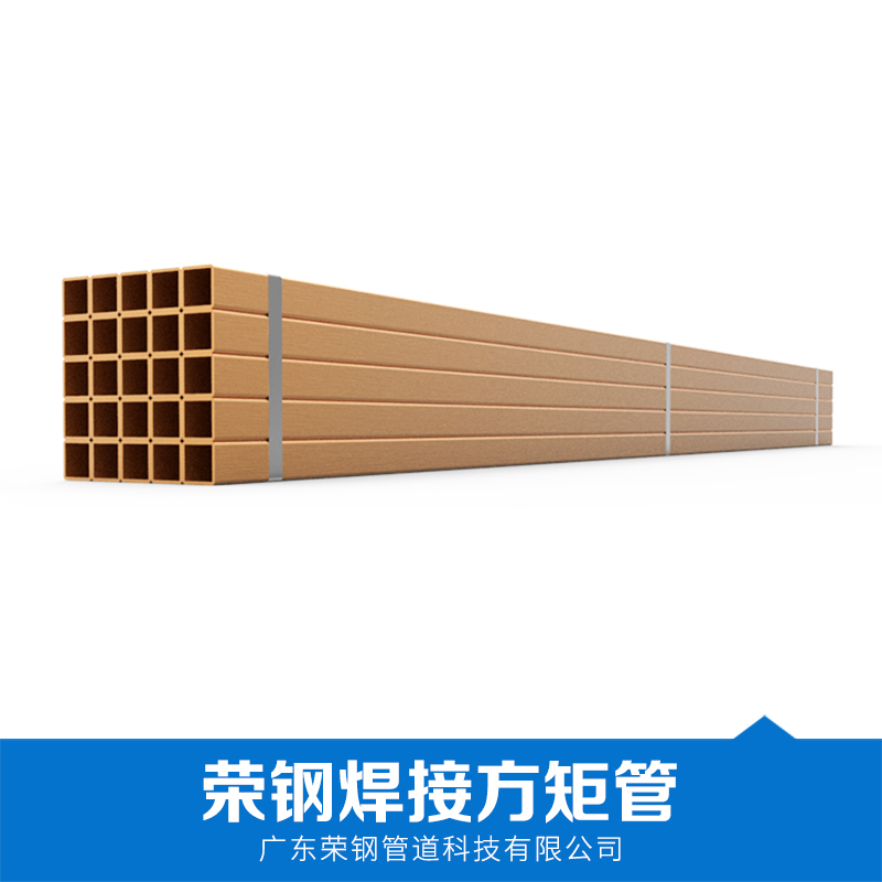 厂家直销 荣钢焊接方矩管 镀锌钢管 批发 品质保证 售后无忧