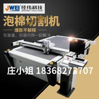 包装材料EVA海绵切割机  高精度振动刀切割 瓦楞纸切割机 泡棉切割机