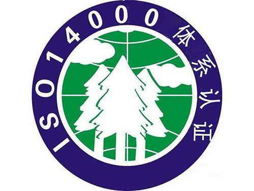 ISO14001环境管理体系 内蒙古ISO14001环境管理体系认证