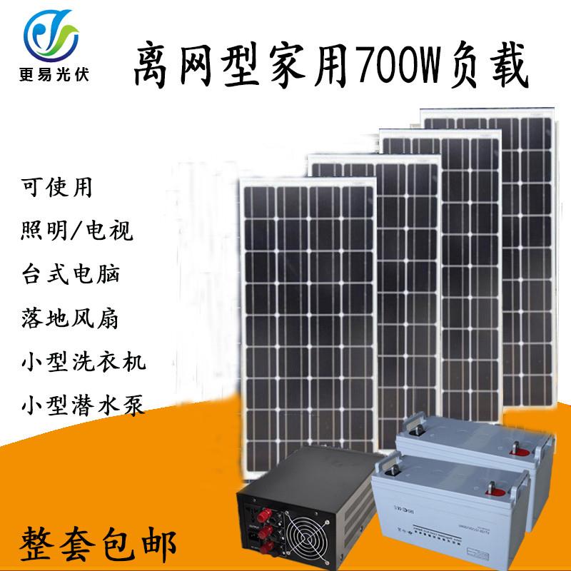 24V700W离网发电系统厂家直销