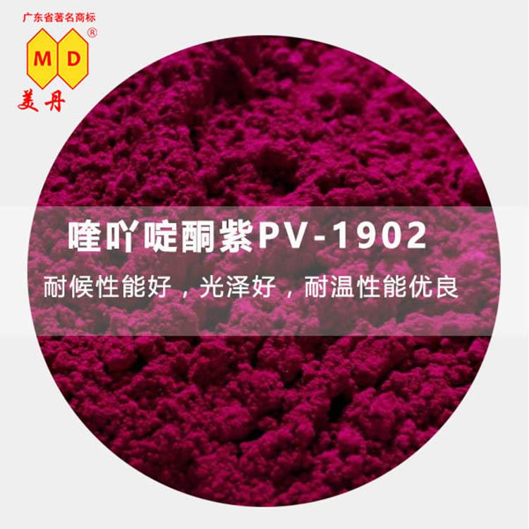 四川喹吖定酮紫PV1902颜料紫19荧光颜料现货销售免费试用