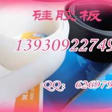 硅胶板  硅胶板 耐高温胶板 硅胶垫批发