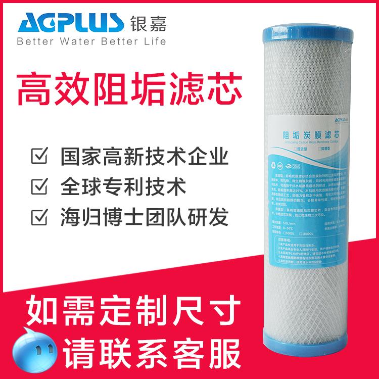 银嘉净水器滤芯10寸阻垢炭膜 活性炭棒 去除水垢烧结炭