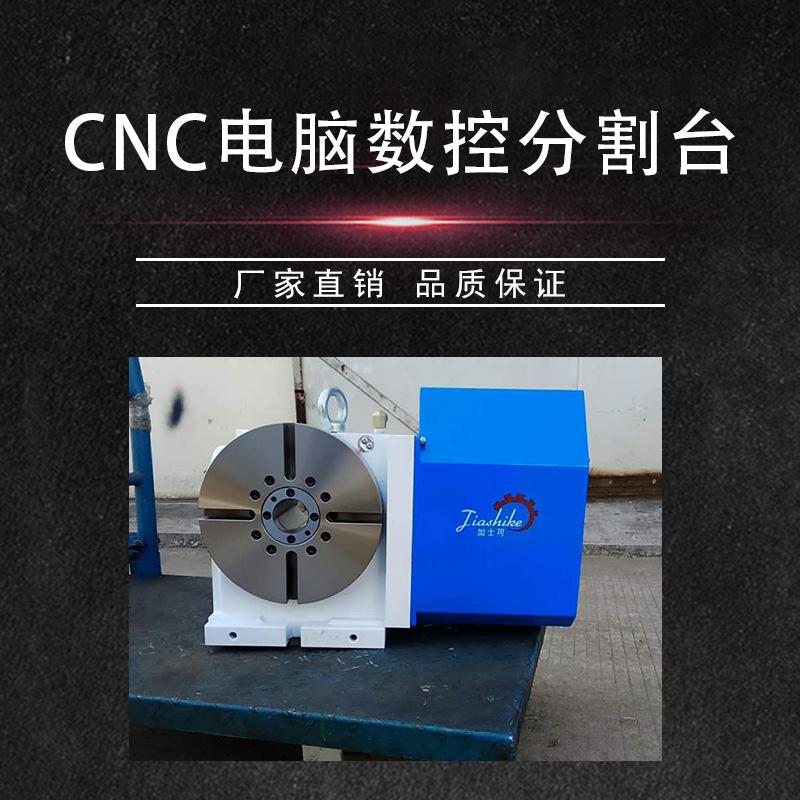 CNC电脑数控分割台厂家直销,苏州CNC电脑数控分割台报价价格,南京CNC电脑数控分割台制造商