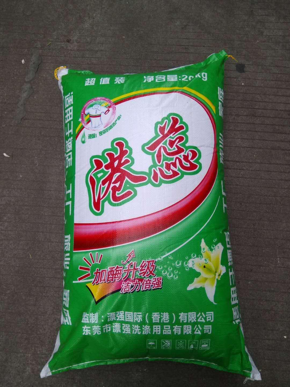 专业生产销售港蕊品牌洗衣粉散装洗衣粉