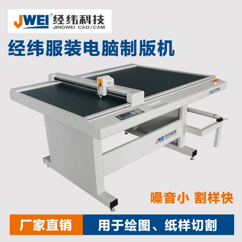 经纬服装电脑制版机 服装打样切割机  服装纸样打样机