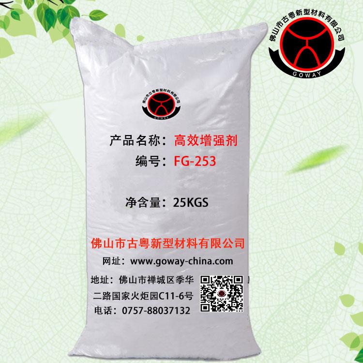 陶瓷增强剂FG-253 陶瓷坯用增强剂 陶瓷增强剂FG-253