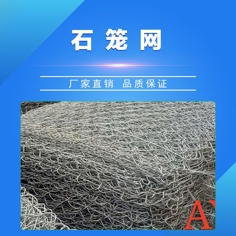 高强度低碳钢丝石笼网供货商报价 低碳钢丝石笼网厂家直销
