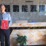 南京鑫鹏能源集团迎来国庆期间高峰合作