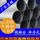 美标sus316L不锈钢工业管,永穗不锈钢工业管优质品牌工厂直销