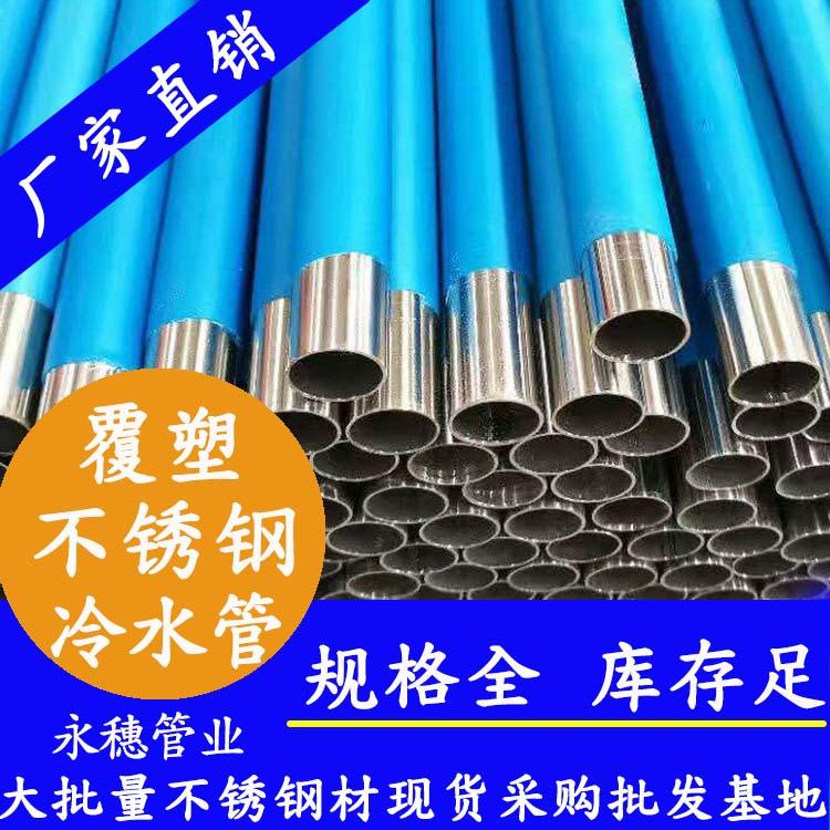 永穗304不锈钢冷水管,覆塑不锈钢冷水管,冷水保温不锈钢水管批发价格