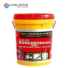 KLAI-301聚合物乳液建筑防水涂料(丙烯酸)
