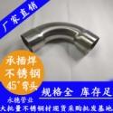 承插焊不锈钢45度弯头管件图片