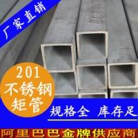永穗牌201不锈钢方管优质批发,永穗不锈钢方管工厂直销