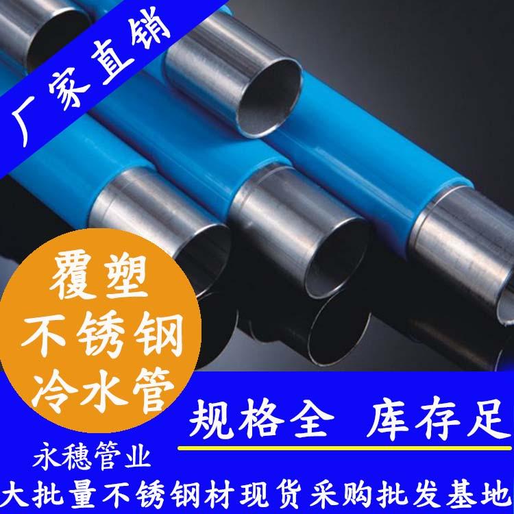 广东 永穗牌不锈钢冷水管,覆塑不锈钢冷水管,冷水保温不锈钢水管批发价格