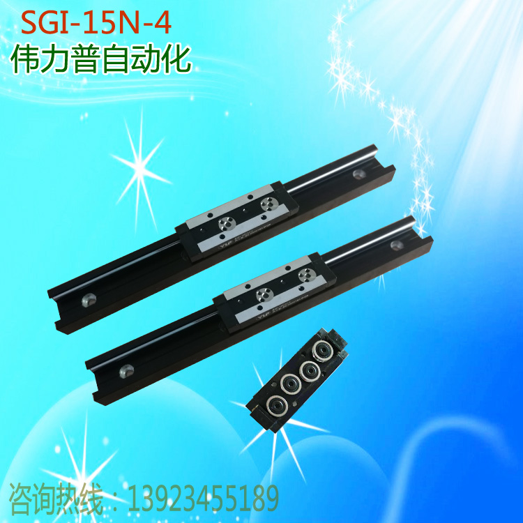 SGI-15N-4双轴心导轨 双轴心导轨 直线导轨 滚轮导轨 双轴心导轨 直线导轨 导轨 双轴心导轨 直线导轨 滑动轨道