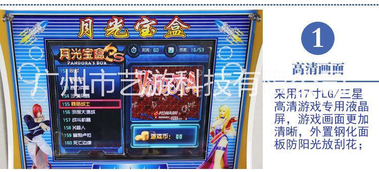 儿童小格斗框体街机电玩城游艺设备厂家直销